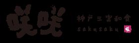 神戸三宮和食 咲咲